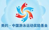 美的・中国游泳运动奖励基金
