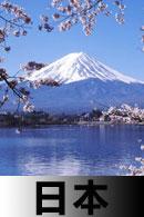 大国大视野——日本