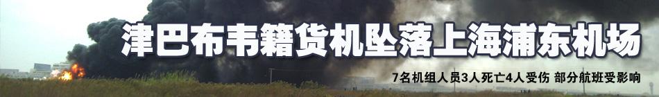 浦东机场货机坠毁