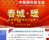 2009中国国际旅游交易会
