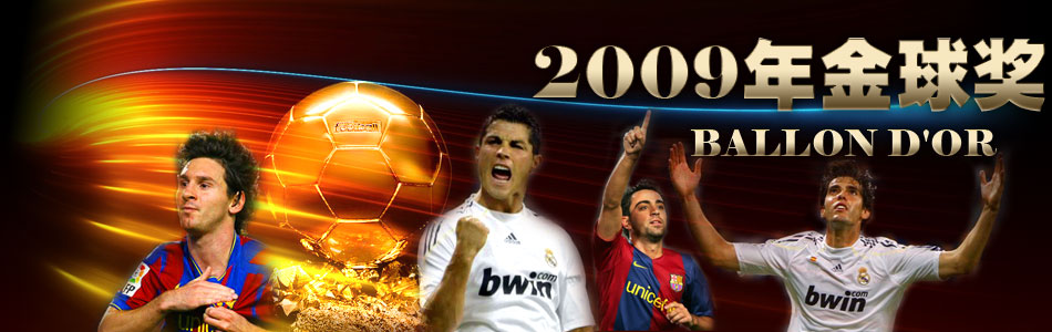 梅西获2009年金球奖,2009年金球奖,2009年金球奖前三名,金球先生,梅西,C罗,卡卡,哈维