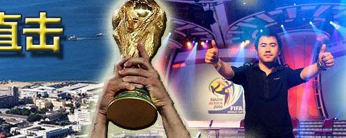 南非世界杯,世界杯抽签,搜狐体育,搜狐直击
