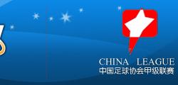中甲联赛,中甲积分榜,杭州绿城队