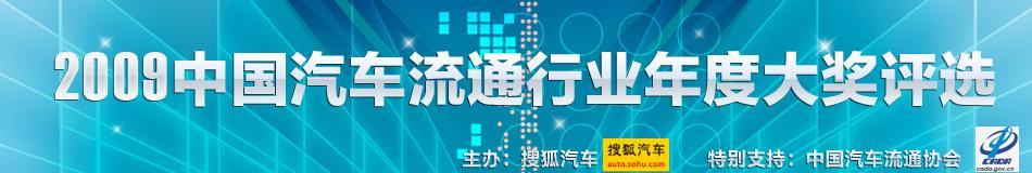 2009中国汽车流通行业年度大奖