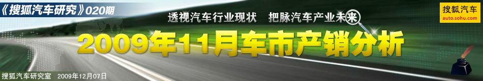 2009年11月车市产销分析,11月汽车销量排行榜及分析点评--搜狐汽车研究第020期