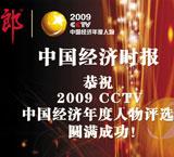 经济年度人物;中国经济年度人物;中央电视台