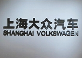 上海大众销售收入计入上汽集团财报