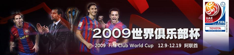 2009年世俱杯,2009年世俱杯动态,2009年世俱杯图片,2巴萨,拉普拉塔大学生,梅西