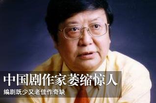 中国剧作家萎缩惊人