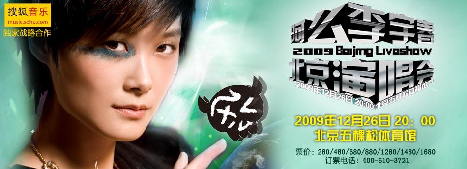 2009李宇春北京演唱会