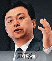 十大风云人物:比亚迪汽车总裁王传福 胡润中国首富