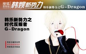 韩乐新势力之G-Dragon