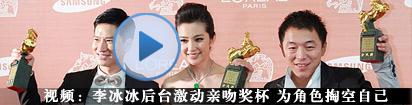 视频:李冰冰激动亲吻奖杯