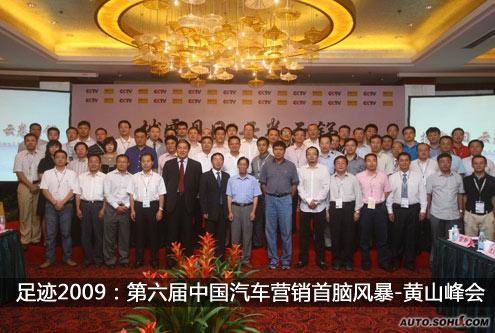 第六届中国汽车营销首脑风暴-黄山峰会