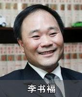 十大风云人物之:吉利董事长李书福 坚定不移的自主豪车逐梦人