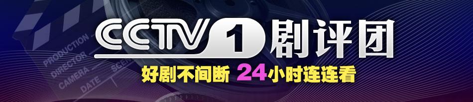 电视cctv1