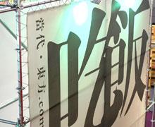 广州国际设计周,当代-东方-传统与创意的冲击