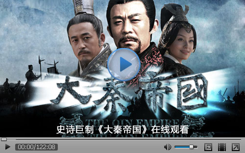 在线观看电视剧《大秦帝国》