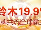 大众收购铃木19.9%股权