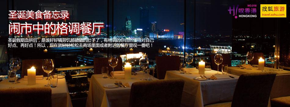 香港餐厅,香港美食,香港圣诞