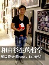 相由衫生 香港著名设计师刘志华的穿衣哲学