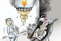 政府医疗投入严重不足