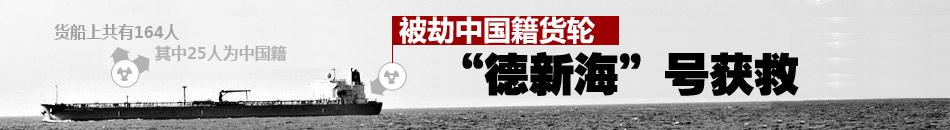 """中国籍货轮""""德新海""""轮在印度洋被劫持"""