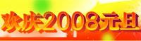 2008年元旦专题