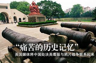 中国处决英国公民