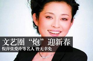 """文艺圈""""炮""""迎新春"""