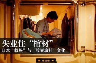 """日本""""蚁族""""的胶囊旅社"""
