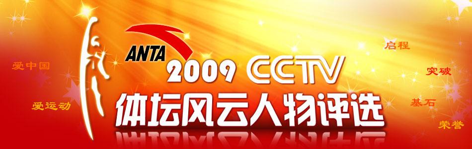 2009CCTV体坛风云人物,09体坛风云人物,CCTV体坛风云人物,刘翔,姚明,郎平,CCTV