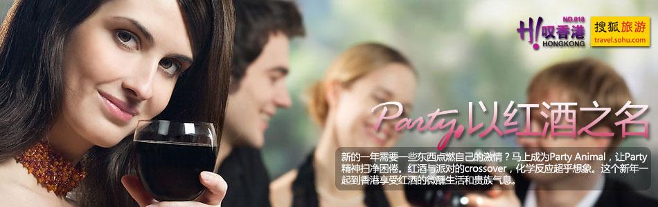 香港红酒,香港餐厅,红酒面膜,红酒文化,红酒知识,香港自由行,香港旅游,香港美食