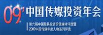 09中国传媒投资年会