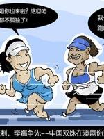 李娜,郑洁,李娜进八强,澳网,2010年澳网,澳大利亚网球公开赛