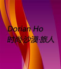 Dorian Ho2010春夏系列