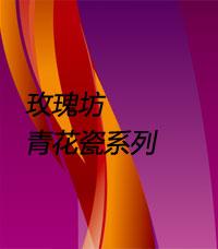 郭培青花瓷高级定制系列