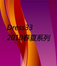 岩谷俊和Dress33 2010春夏系列