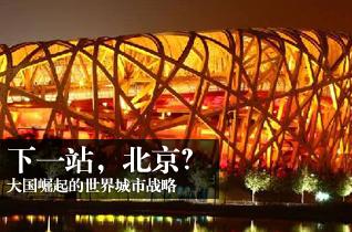 北京建设世界城市