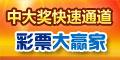 彩票大赢家-搜狐彩票合作伙伴