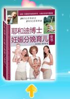 新生儿日常护理