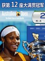 小威,李娜进八强,澳网,2010年澳网,澳大利亚网球公开赛
