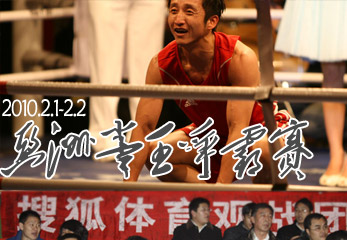 亚洲拳王争霸赛