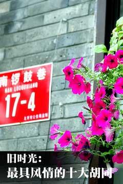 北京最具风情的十大胡同