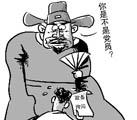 郑州政财局某处长质问记者你是不是党员