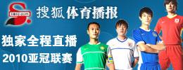 搜狐体育播报独家视频直播2010亚冠联赛