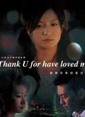 《谢谢你曾经爱我》