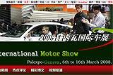 2008日内瓦国际车展