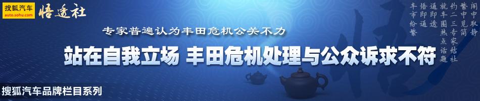 丰田处理召回立场自我 与公众诉求不符