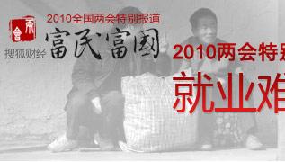 两会;2010年全国两会;就业难与用工荒